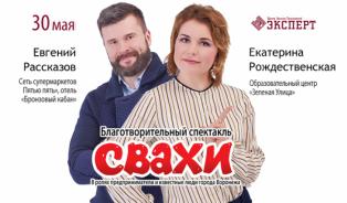 Воронежские бизнесмены и топ-менеджеры выйдут на театральную сцену! 9a95577b329